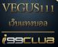 Vegus111 แทงบอลออนไลน์'s picture